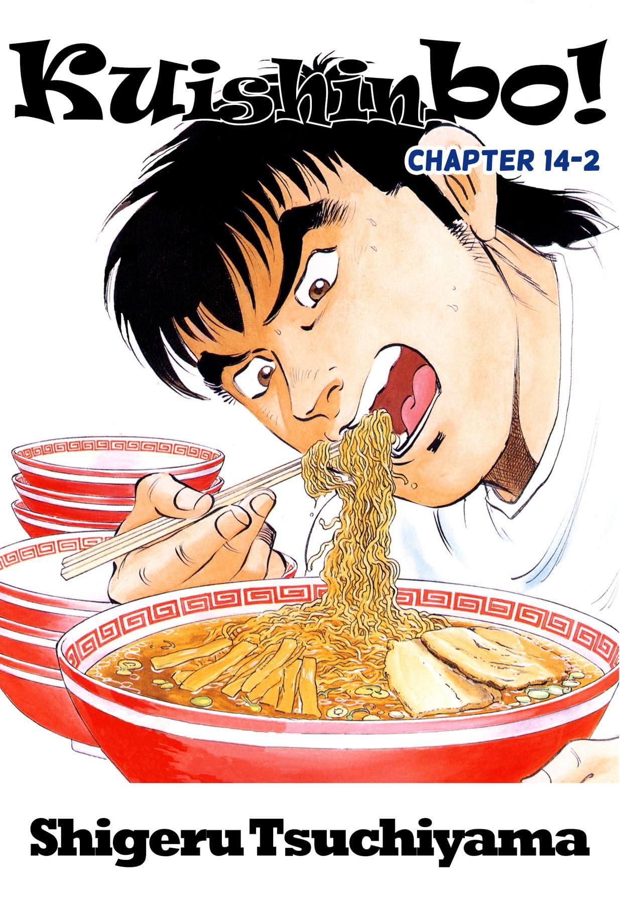 Kuishinbo! #120