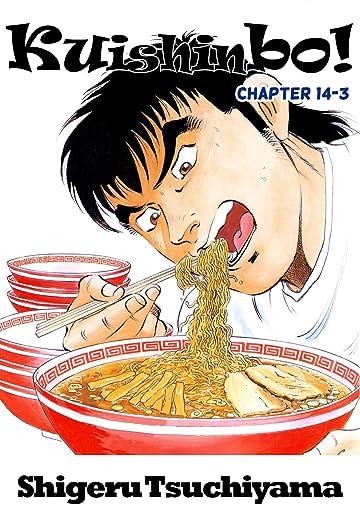 Kuishinbo! #121