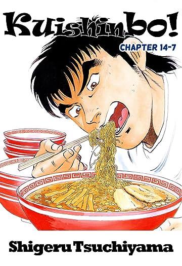 Kuishinbo! #125
