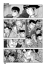Kuishinbo! #163