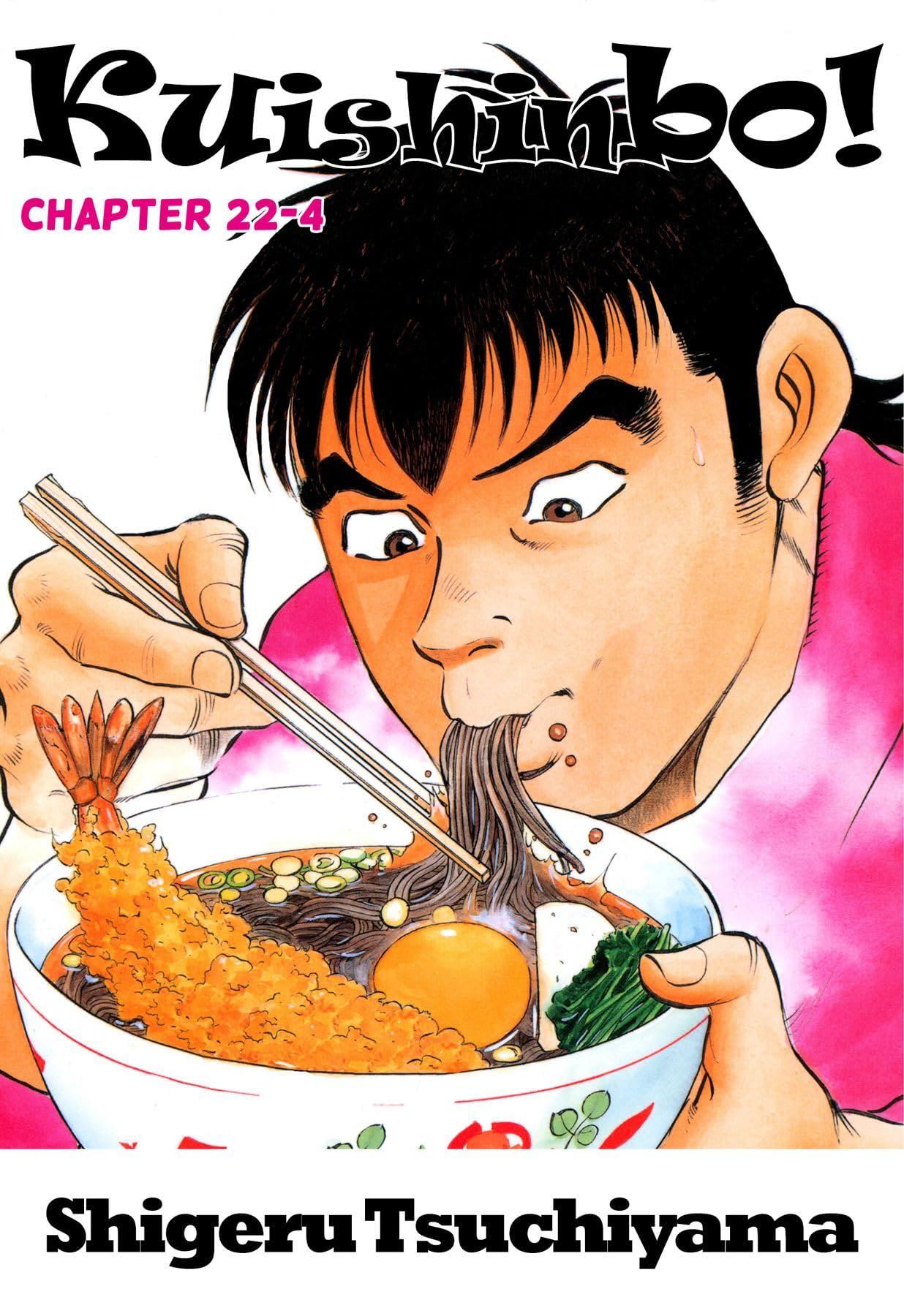 Kuishinbo! #194