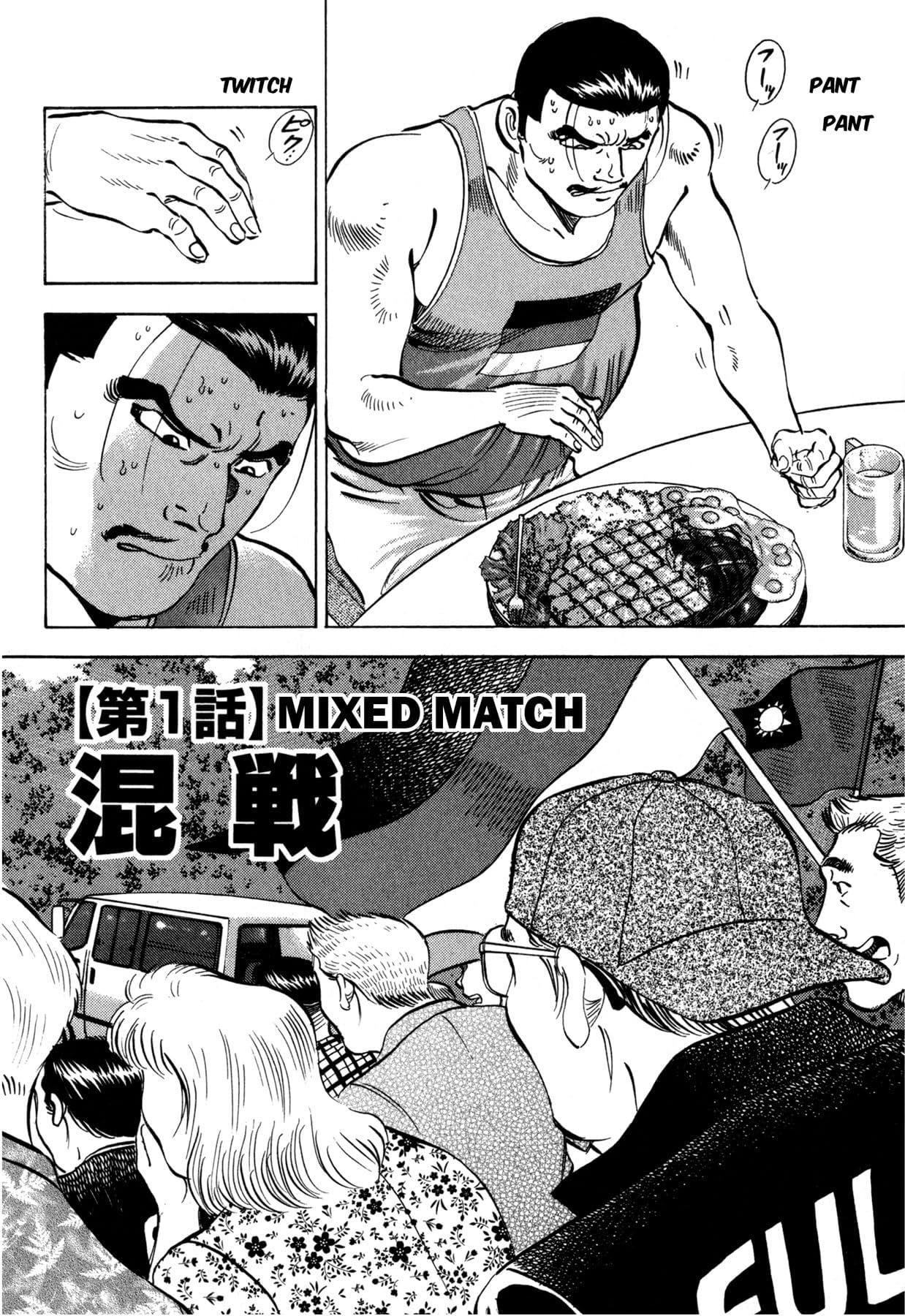 Kuishinbo! #209