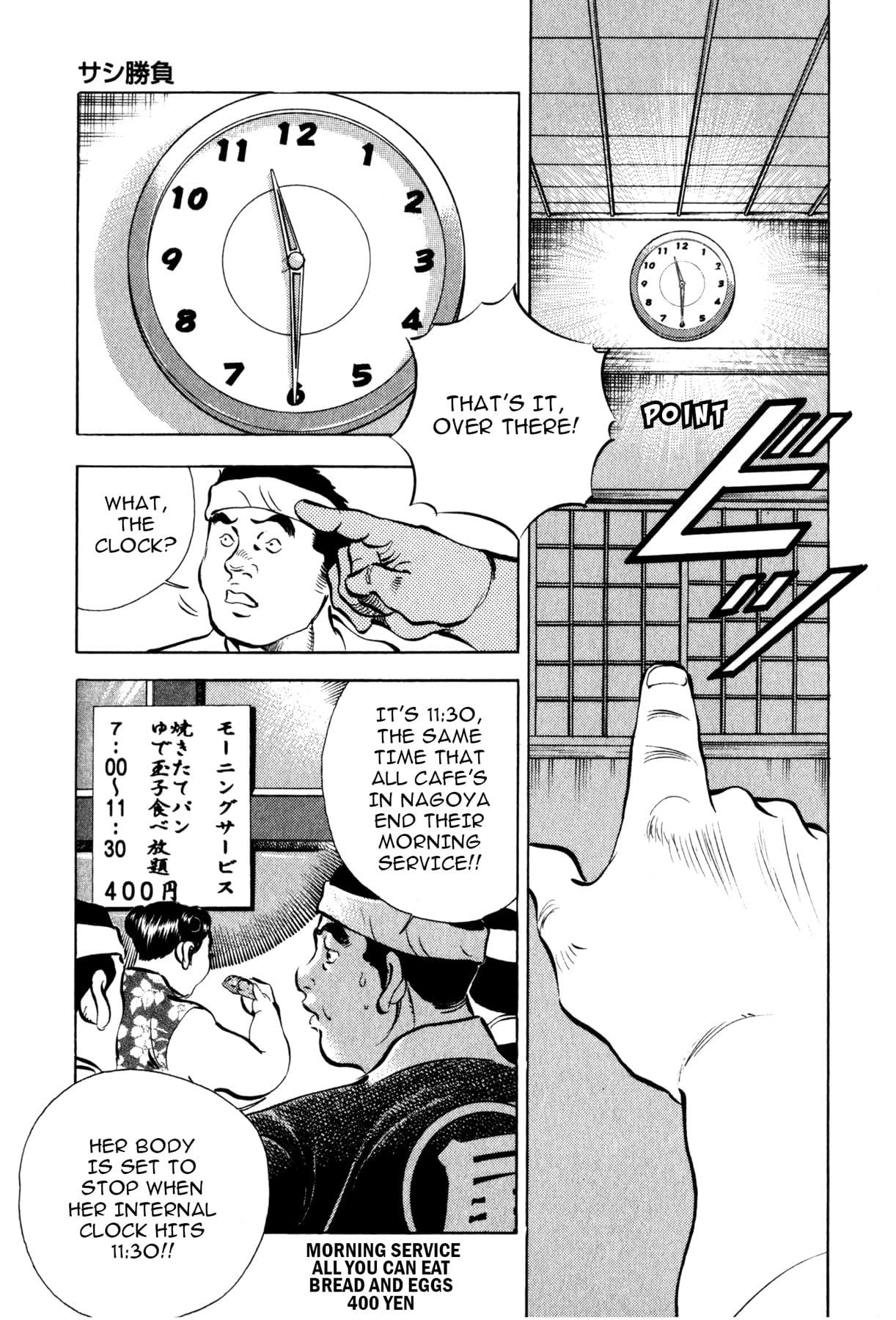 Kuishinbo! #46