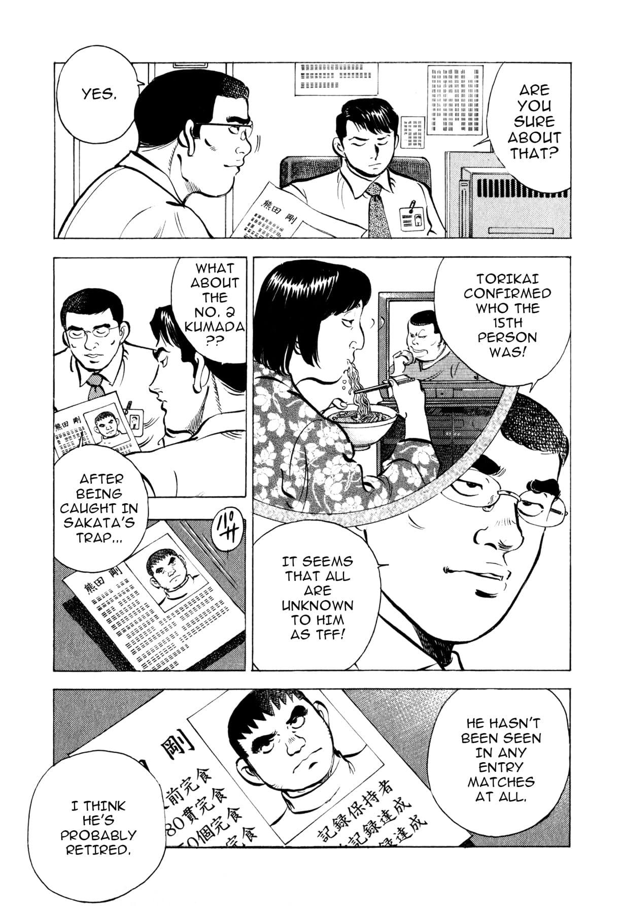 Kuishinbo! #79