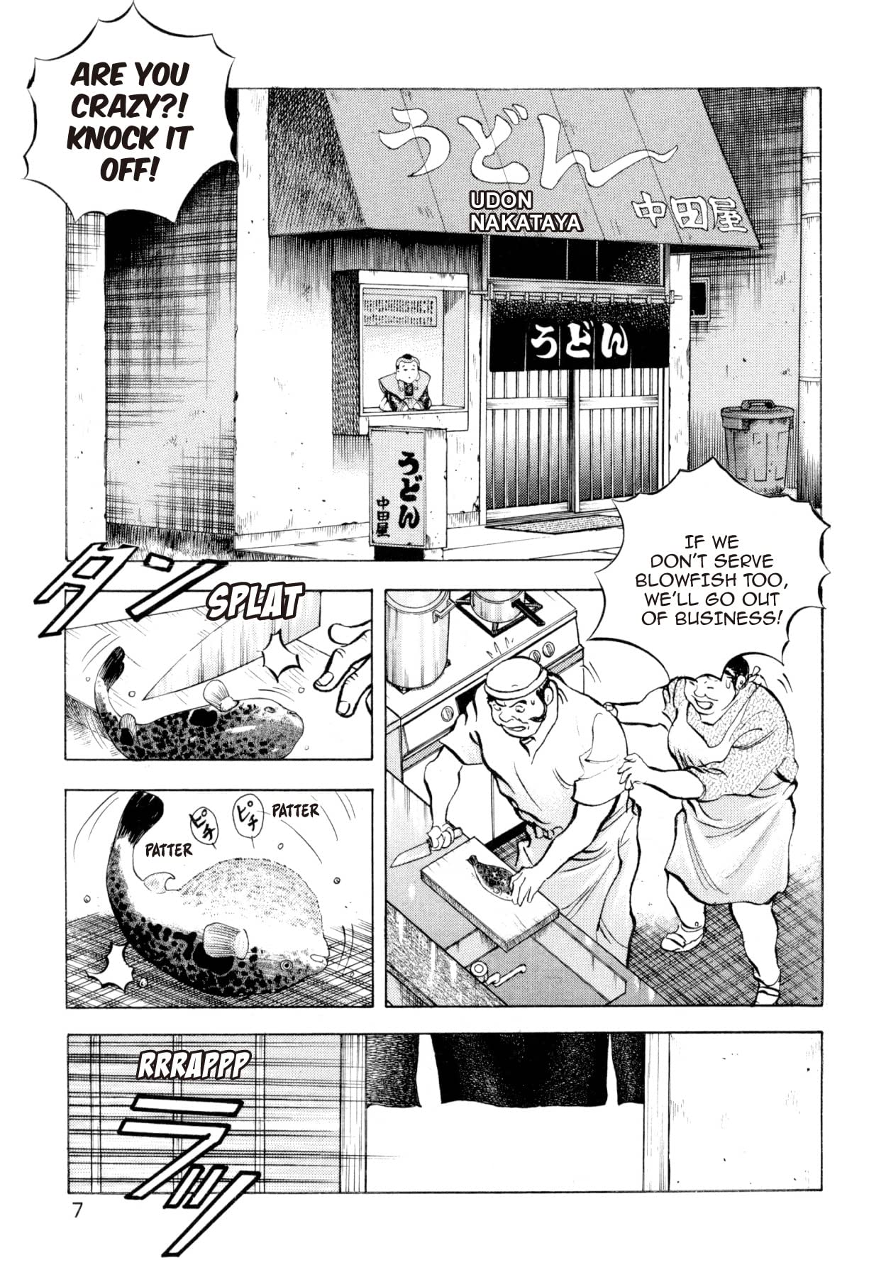 SUPER SHOKU KING #8
