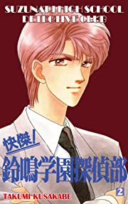 SUZUNARI HIGH SCHOOL DETECTIVE CLUB Vol. 2