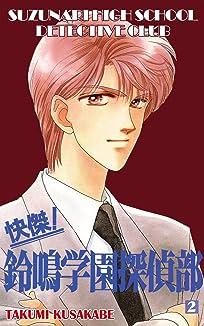 SUZUNARI HIGH SCHOOL DETECTIVE CLUB Vol. 2
