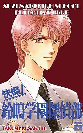 SUZUNARI HIGH SCHOOL DETECTIVE CLUB #5