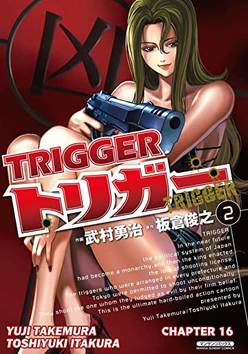 TRIGGER #16