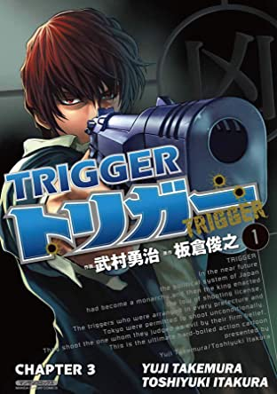 TRIGGER #3