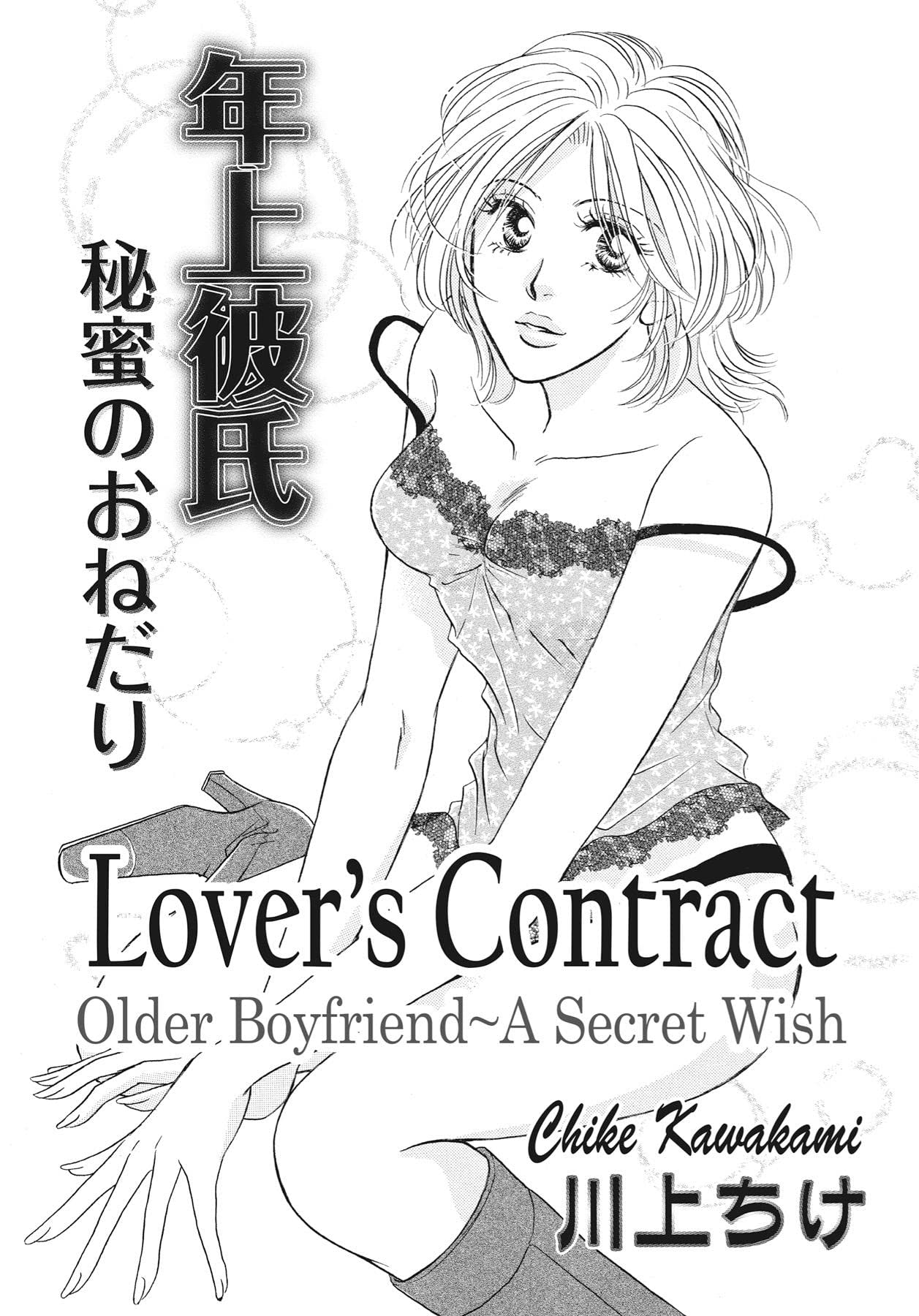 Lover's Contract #5