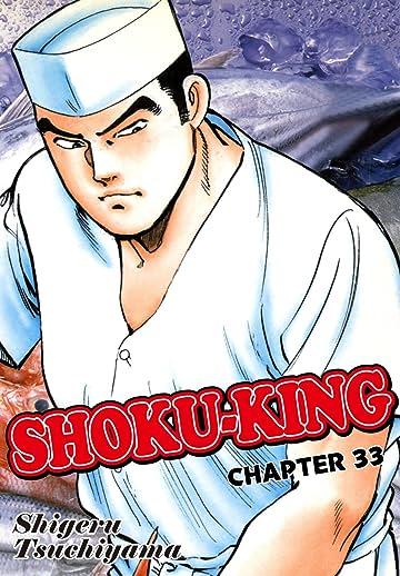 SHOKU-KING #33