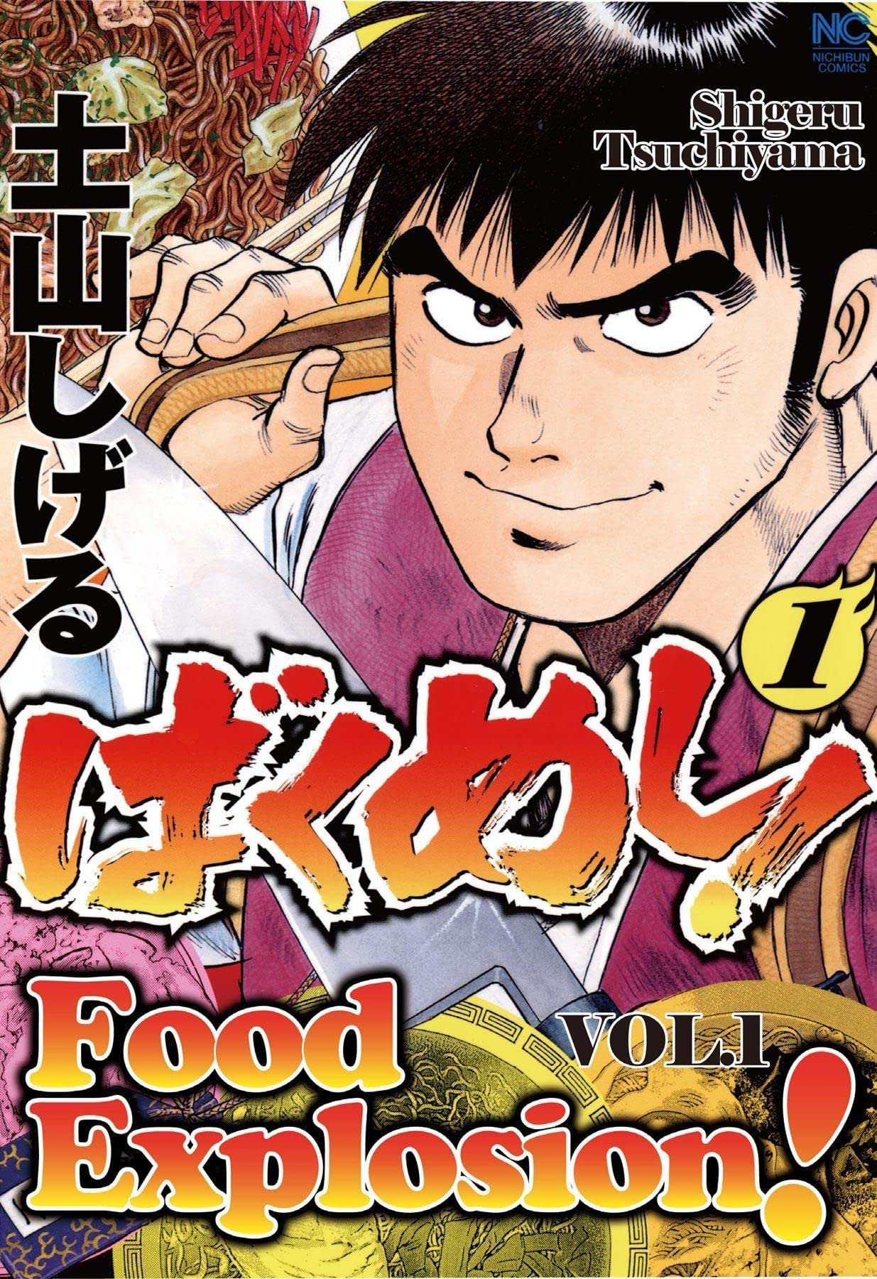 FOOD EXPLOSION Vol. 1
