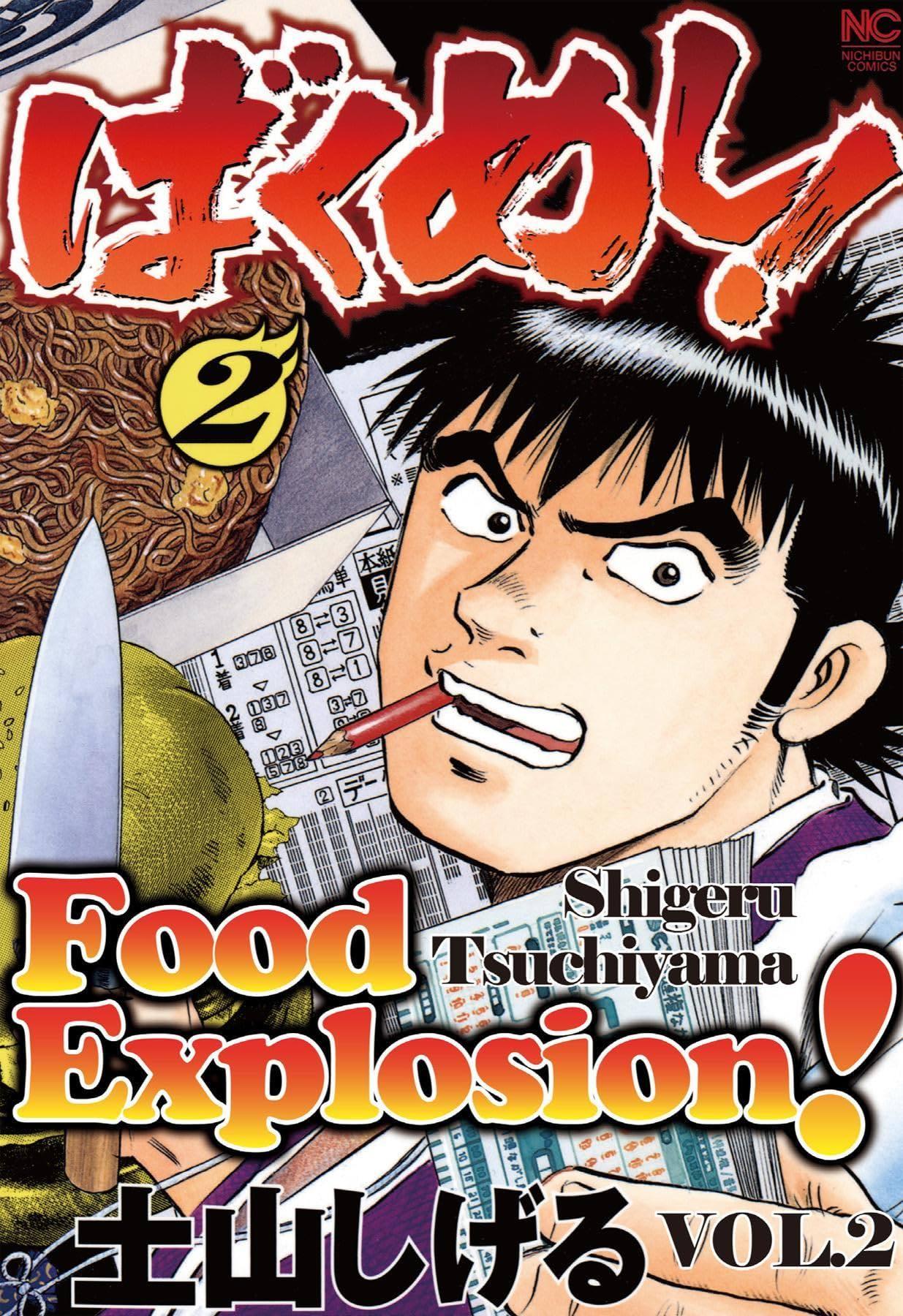 FOOD EXPLOSION Vol. 2