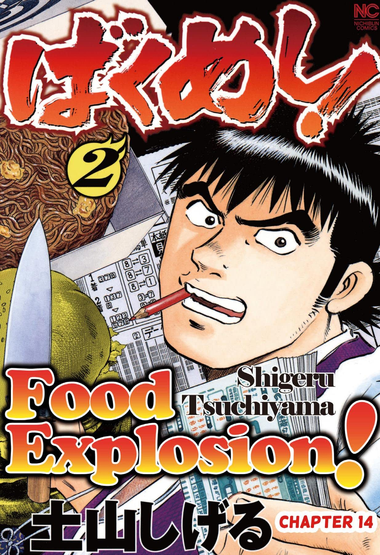 FOOD EXPLOSION #14