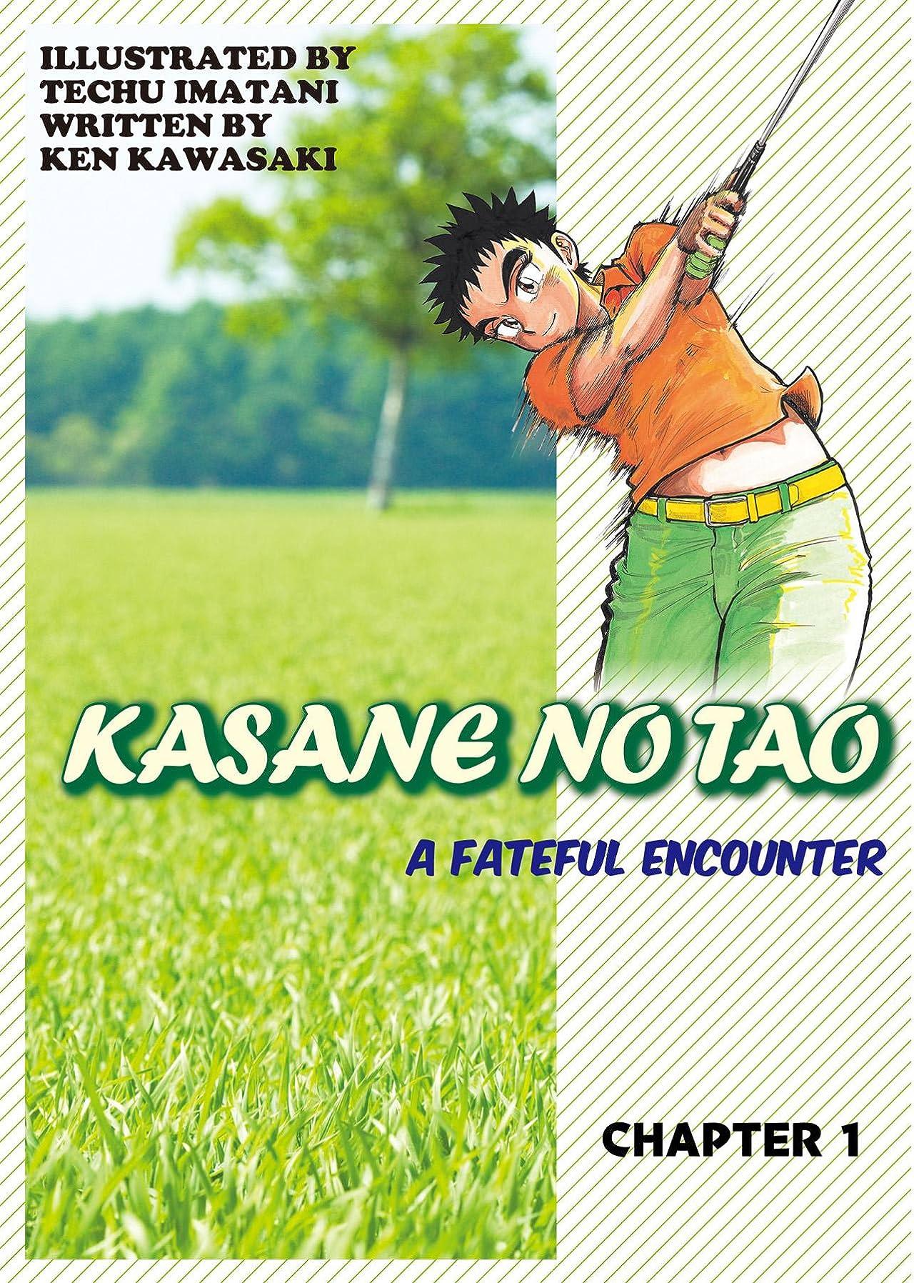 KASANE NO TAO #1