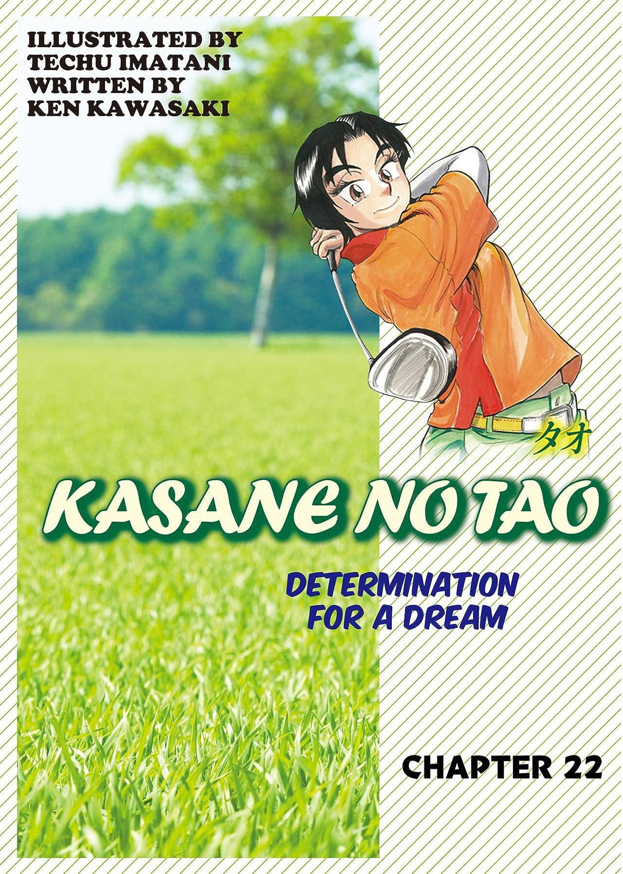 KASANE NO TAO #22