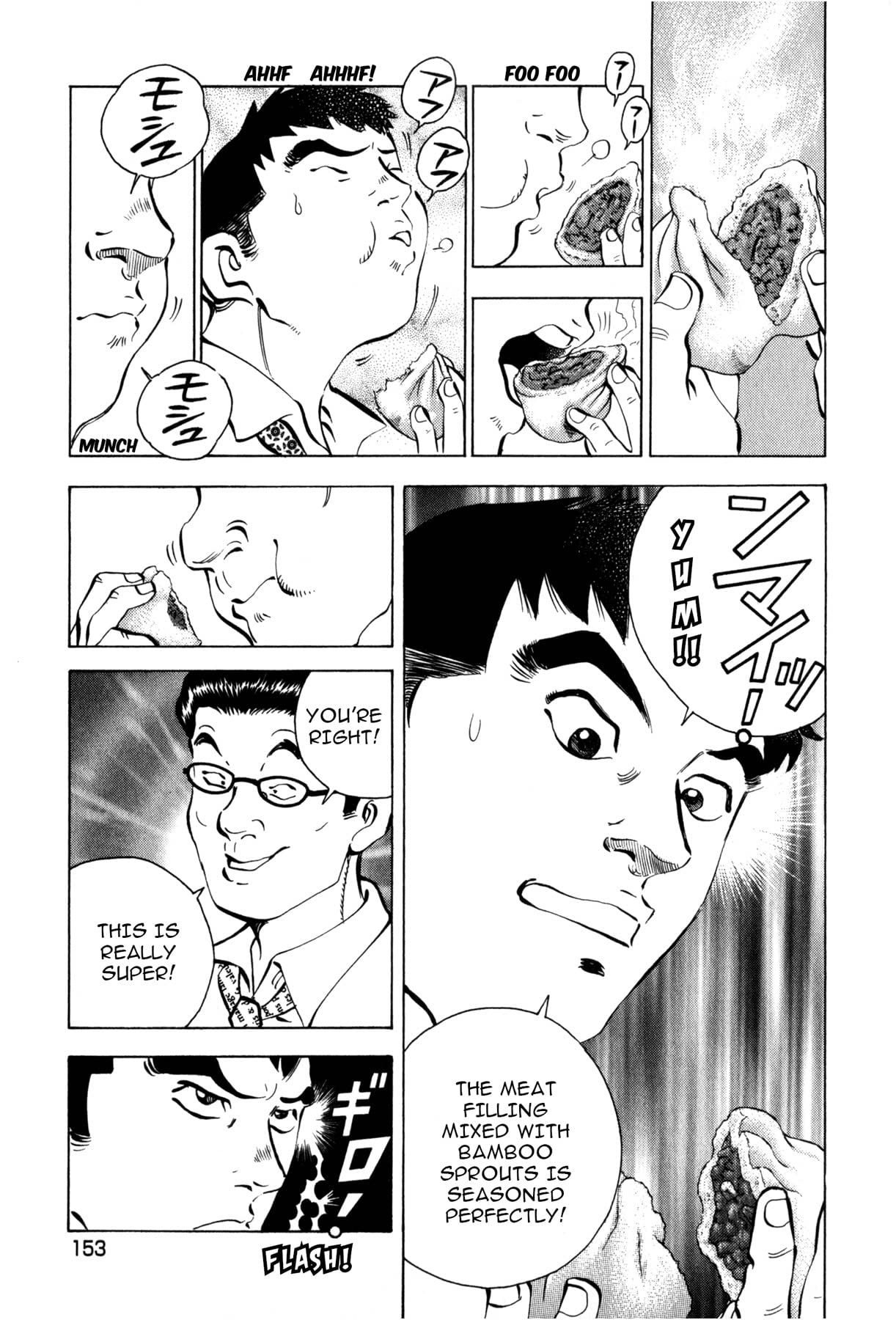 Kuishinbo! #7