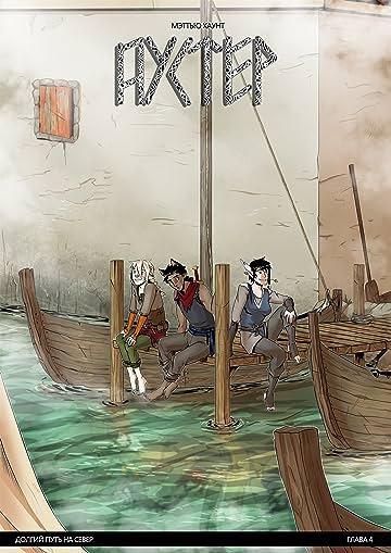 Auster #4