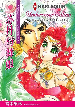 苏丹与舞娘--沙漠的王子们 消失的蔷薇 Ⅱ