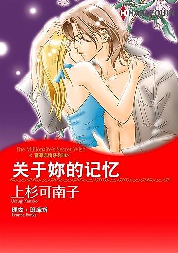 关于妳的记忆-富豪恋情系列Ⅲ