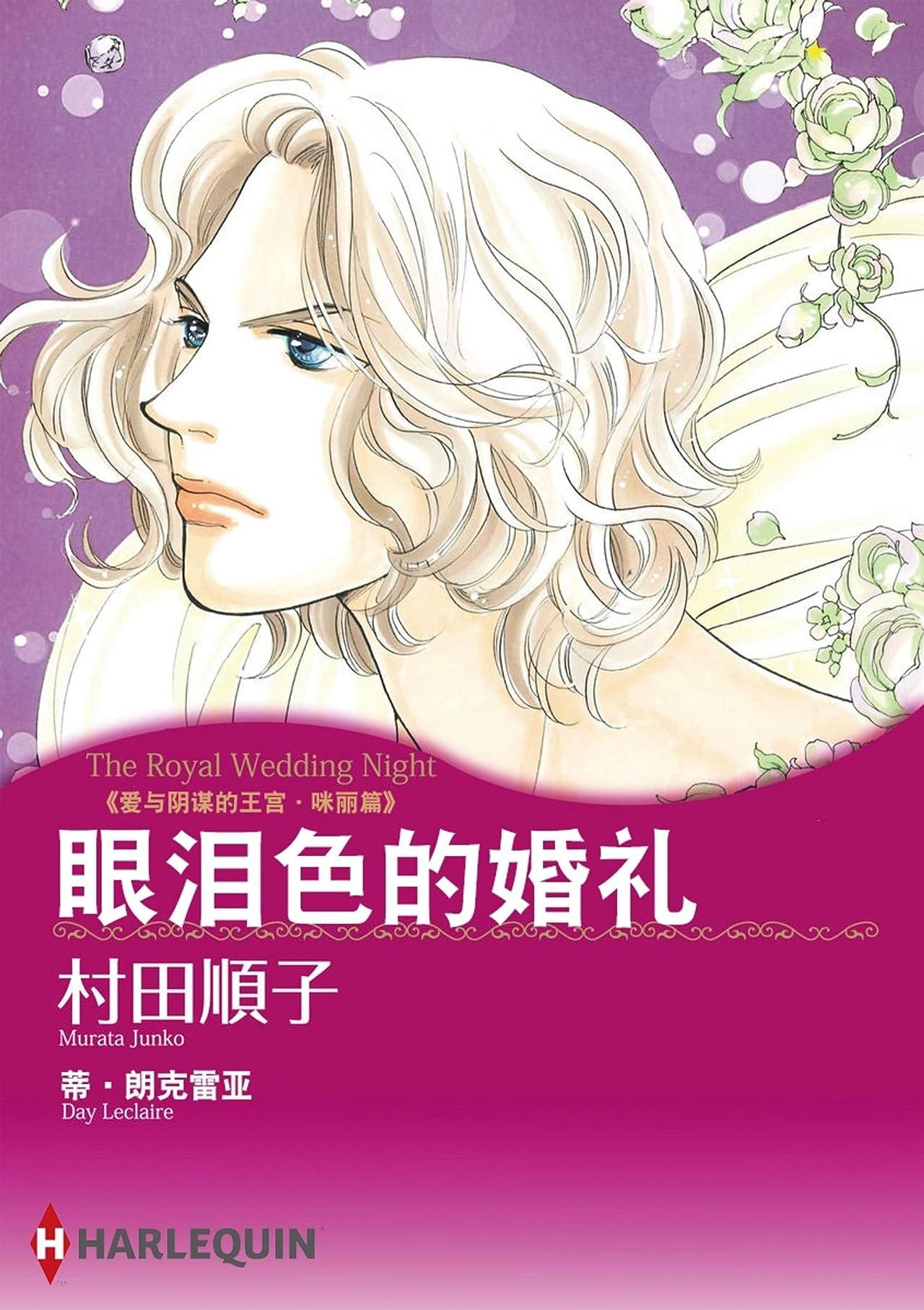眼泪色的婚礼-爱与阴谋的王宫.咪丽篇