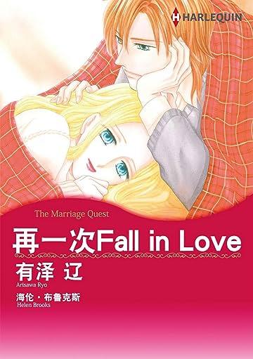 再一次Fall in Love