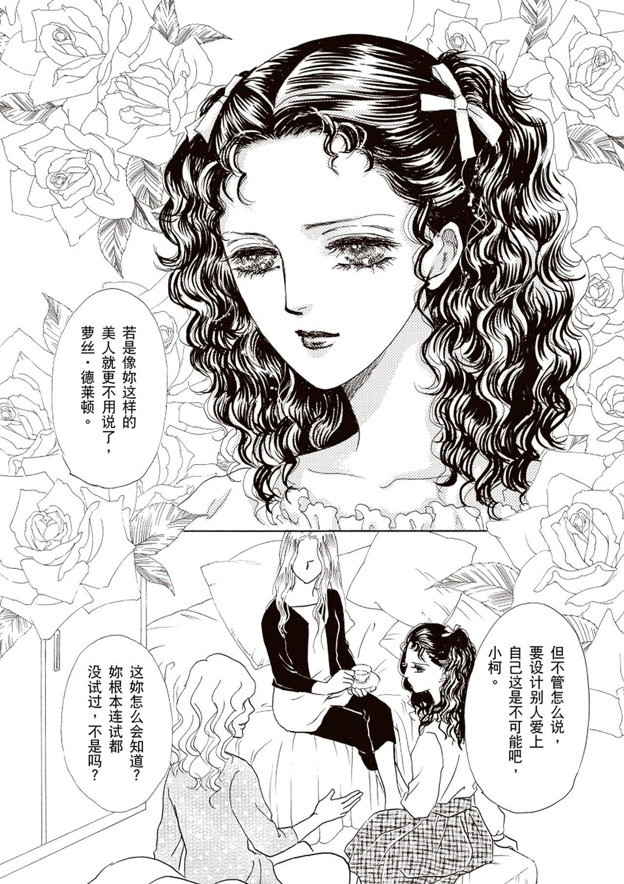 逝去的玫瑰色恋曲