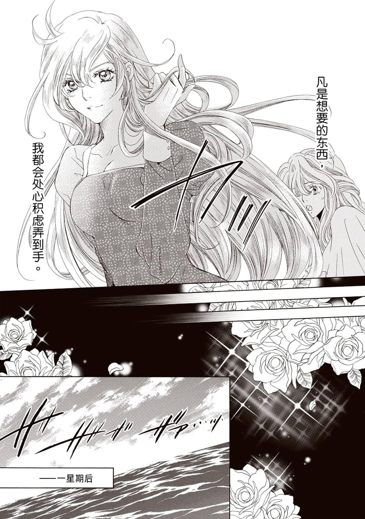公主的谎言 异国恋曲系列Ⅰ