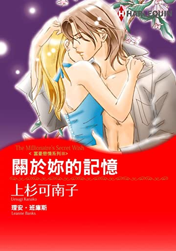 關於妳的記憶-富豪戀情系列Ⅲ