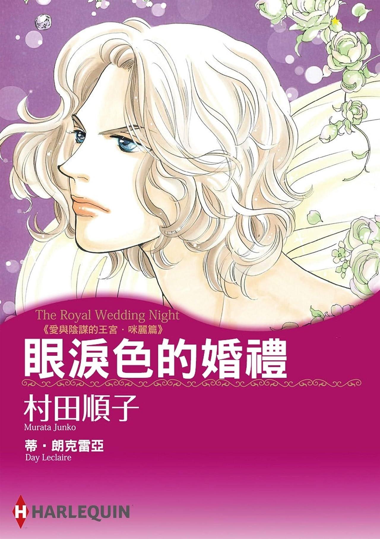 眼淚色的婚禮-愛與陰謀的王宮.咪麗篇