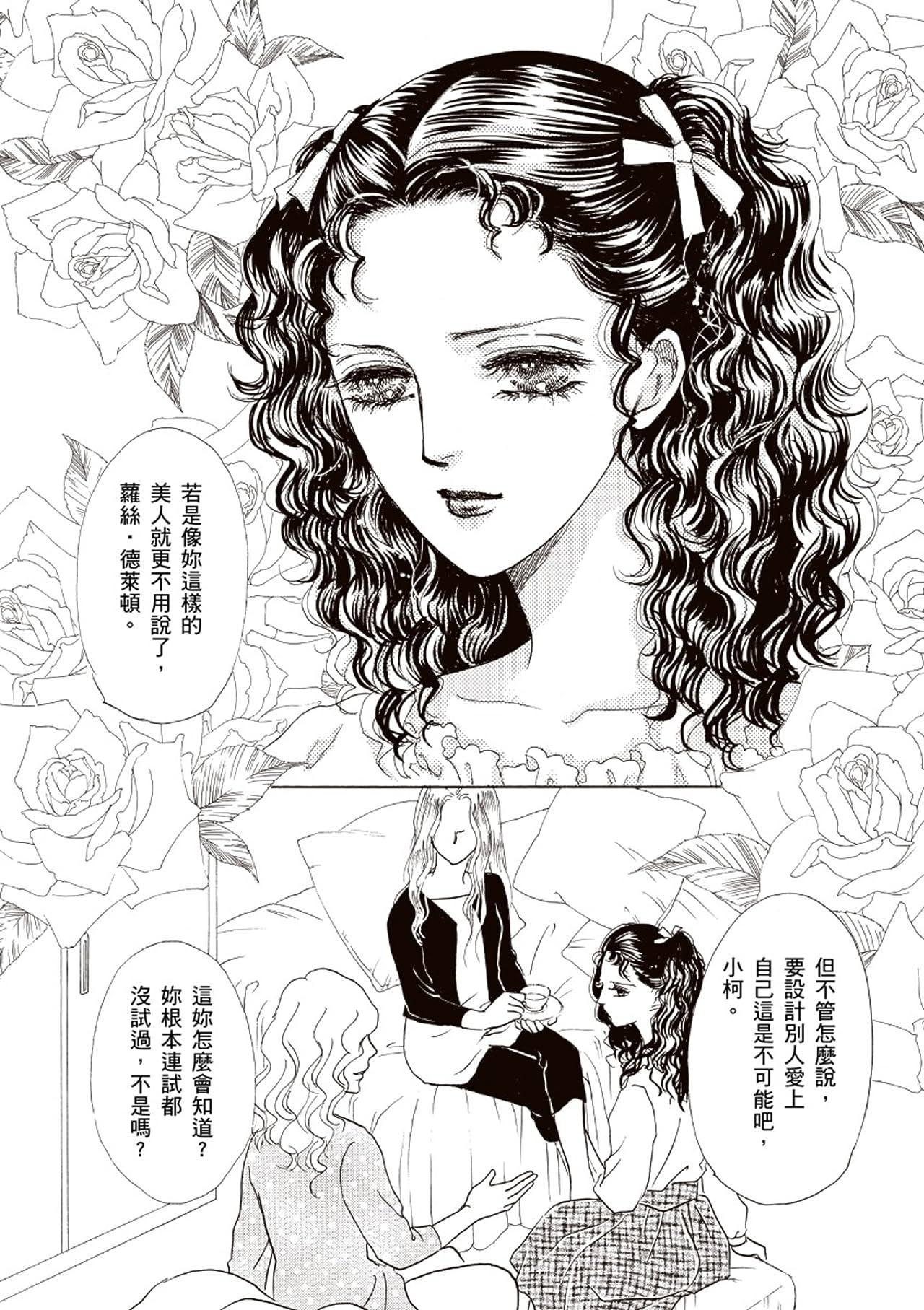 逝去的玫瑰色戀曲