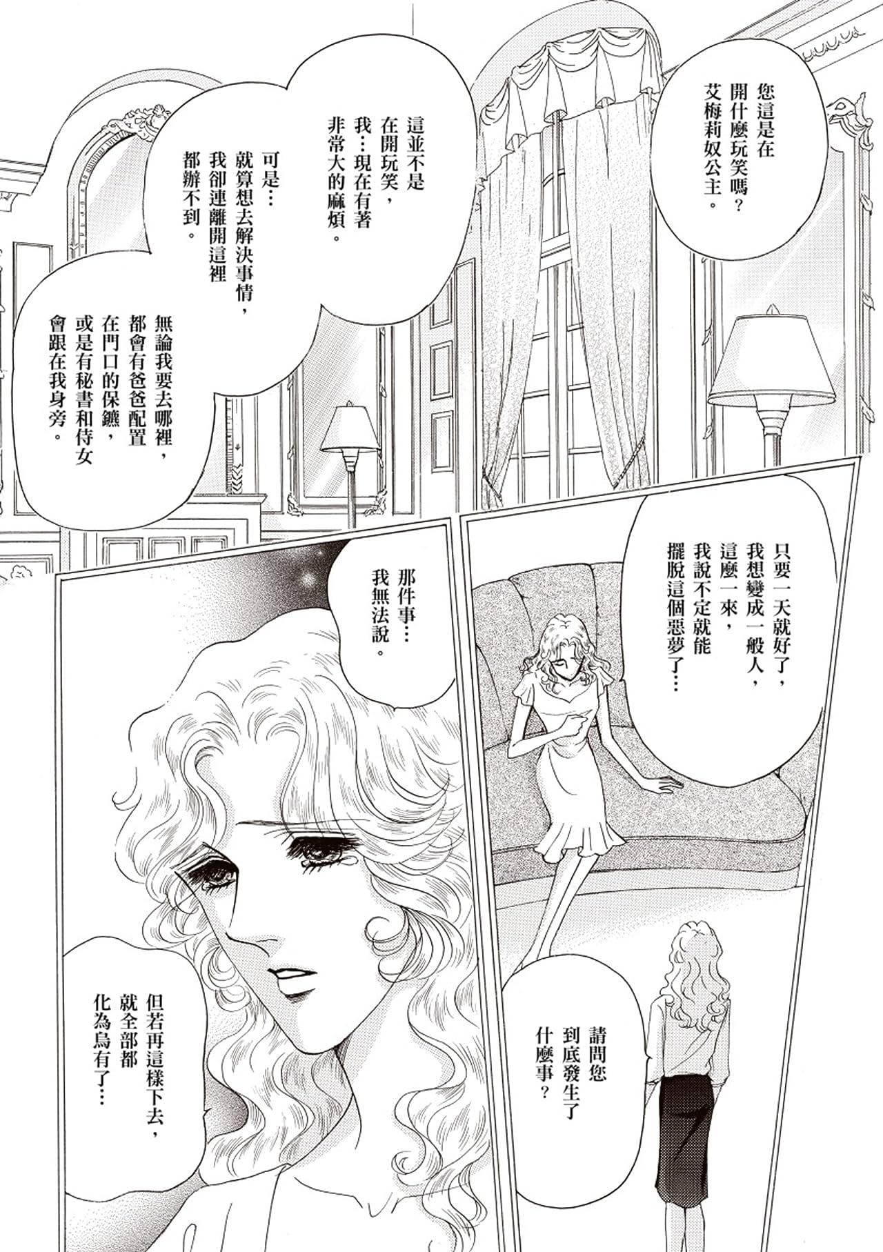 倒數計時的公主 墜入情網的王妃Ⅰ