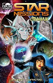 Star Missions - Russian #11