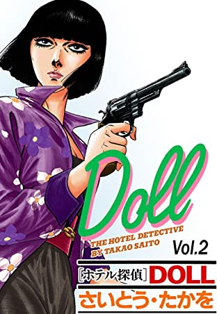 DOLL The Hotel Detective (English Edition) Vol. 2