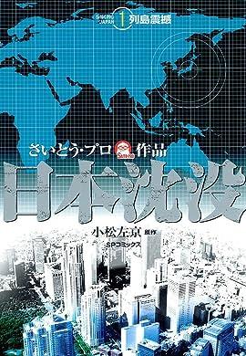 Japan sinks (English Edition) Vol. 1