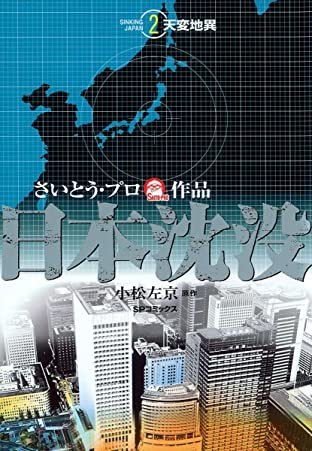 Japan sinks (English Edition) Vol. 2