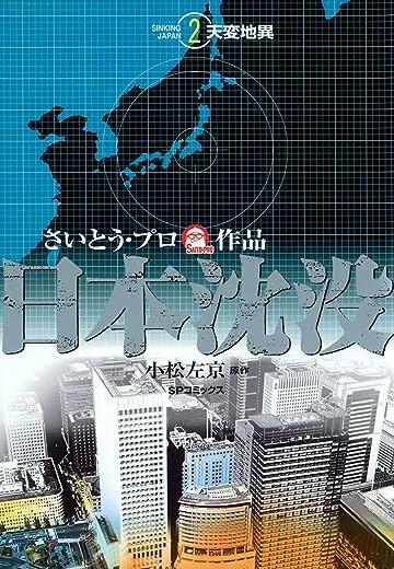 Japan sinks Vol. 2