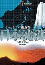 Japan sinks (English Edition) Vol. 3