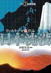 Japan sinks Vol. 3