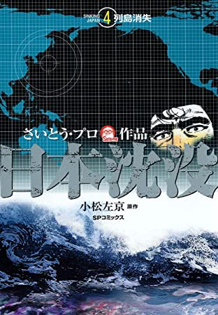 Japan sinks (English Edition) Vol. 4