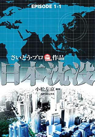 Japan sinks #1