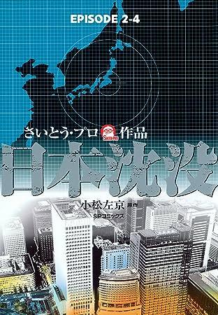 Japan sinks #10