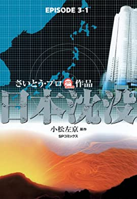 Japan sinks (English Edition) #15