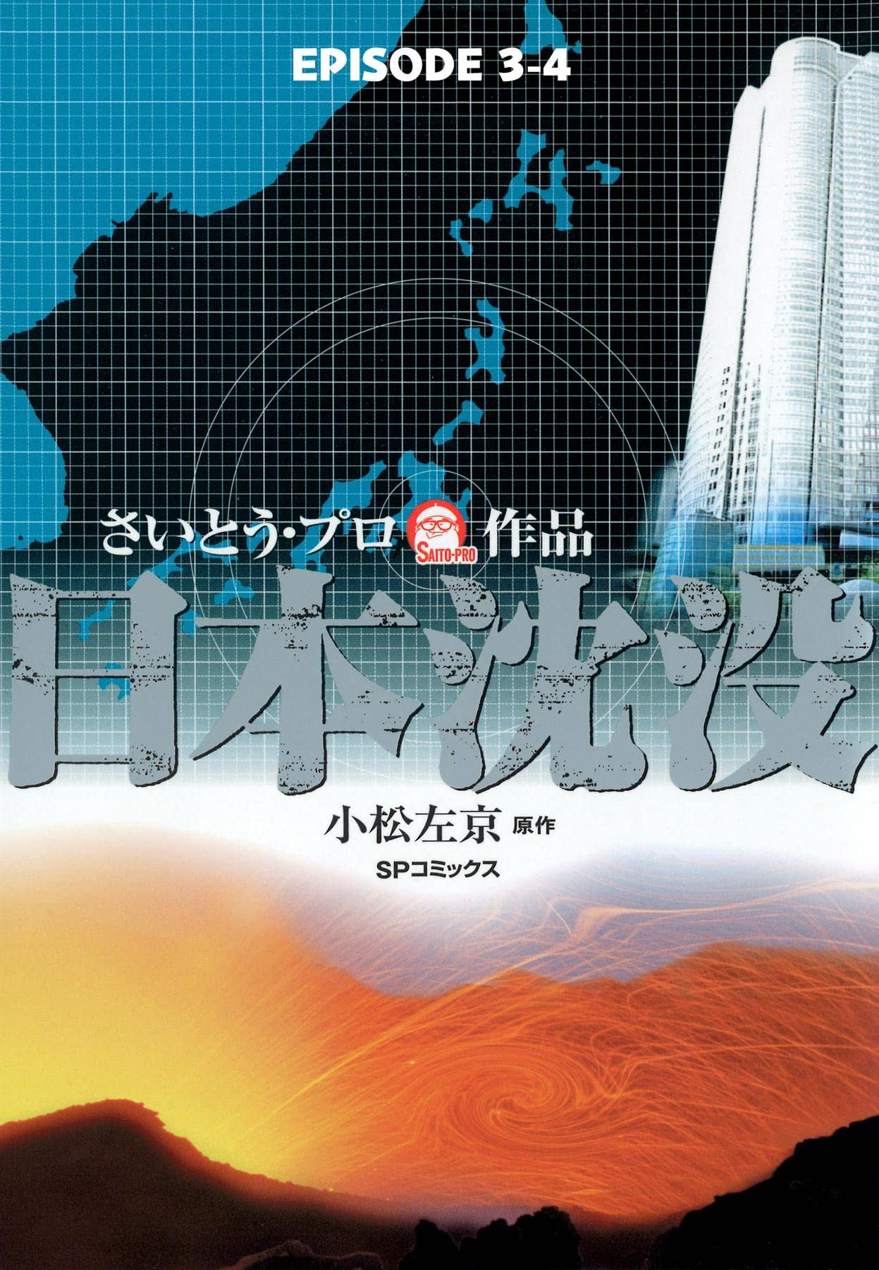 Japan sinks #18