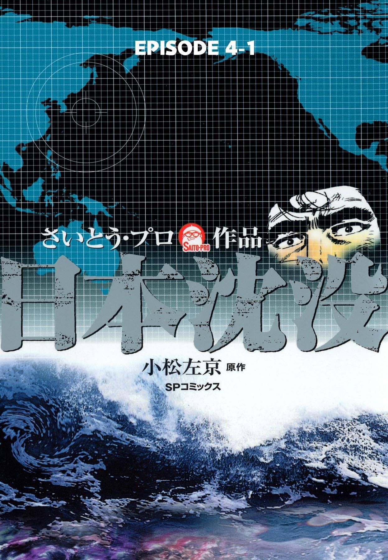 Japan sinks #21