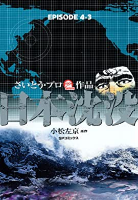Japan sinks (English Edition) #23