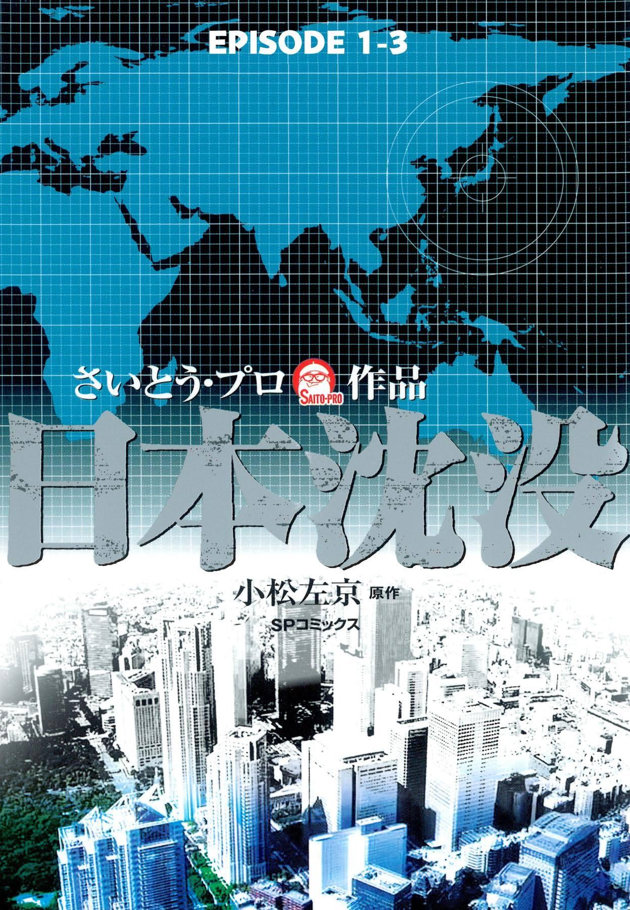 Japan sinks #3