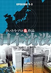 Japan sinks #8