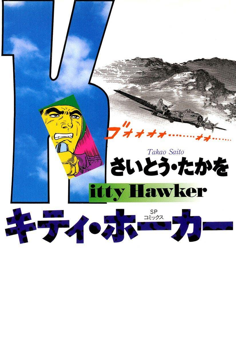 Kitty Hawker Vol. 1